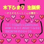 7/16 木下ひまり 生誕祭