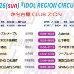 8/26 IDOL REGION CIRCUIT Vol.6 supported by uplive
