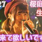 10/27 桜庭未来生誕祭2018