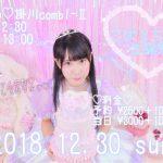 ●12/30(日)〜こばとちゃん 2018バースデーライブ〜