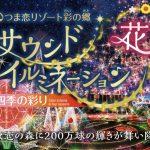 ●2/9(土) つま恋イルミネーション チャペルコンサート