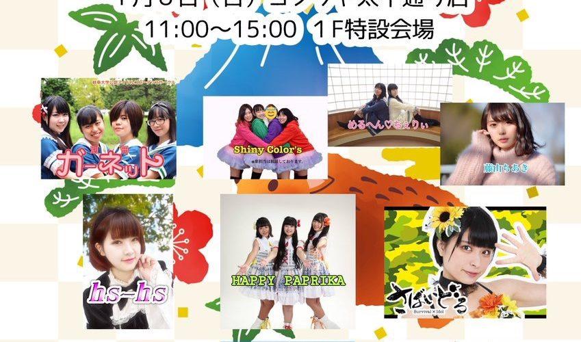●1/6 新春アイドルLIVE