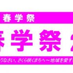 ●3/30(土) 春学祭2019