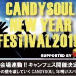 ●1/14(月・祝) 「CANDYSOUL NEW YEAR FESTIVAL2019」supported by Eggs
