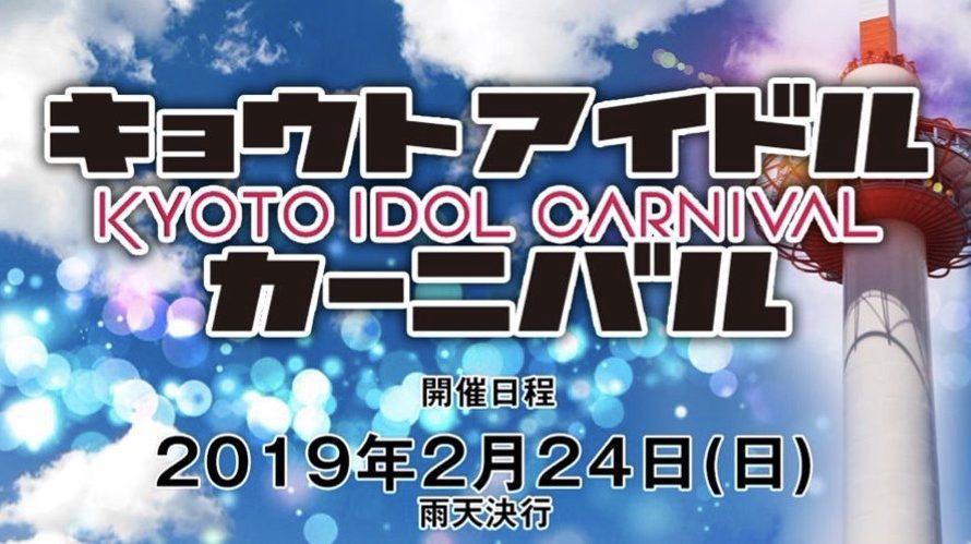 ●2/24(日) 第9回 京都アイドルカーニバル~feat.KBS KYOTO Radio だって♡好きなんだもん! ~