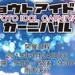 ●3/24(日) 第10回 京都アイドルカーニバル~feat.KBS KYOTO Radio だって♡好きなんだもん! ~