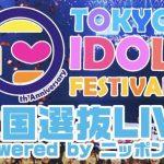 ●4/28(日) TIF2019全国選抜LIVE 中部ブロック
