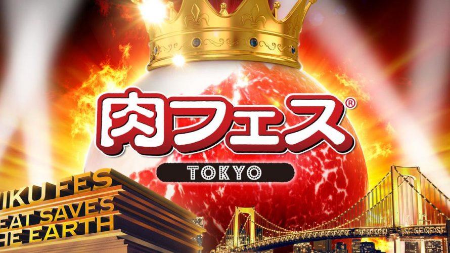 ●4/29(月祝) 肉フェス TOKYO 2019