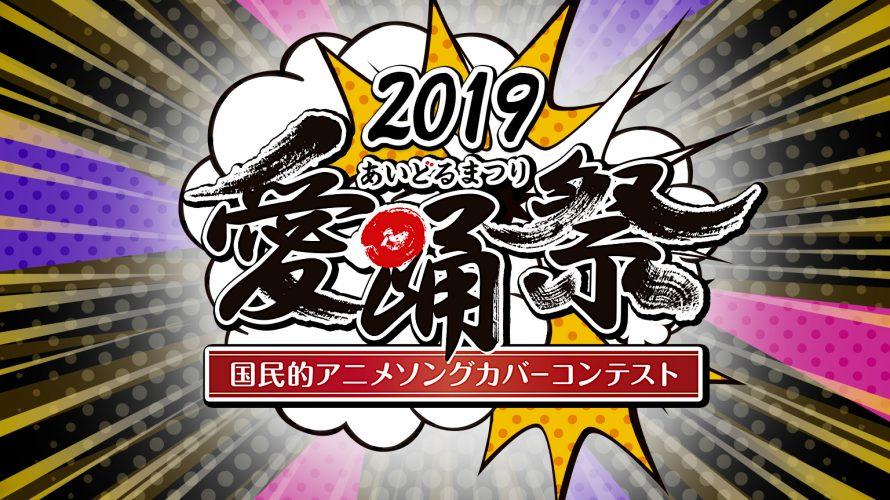 ●6/23(日) 愛踊祭2019東海エリア代表決定戦