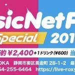 ●6/15(土) Music Net Park~ROXY Special~(昼の部)