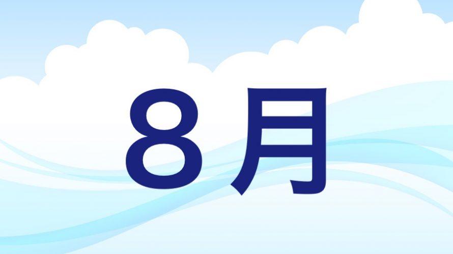●8/25(日) さなちゃん生誕祭