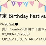 ●9/28(土) 望月瑠奈 Birthday Festival 2019
