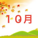 ●10/5(土) かけアニ~おかわり~
