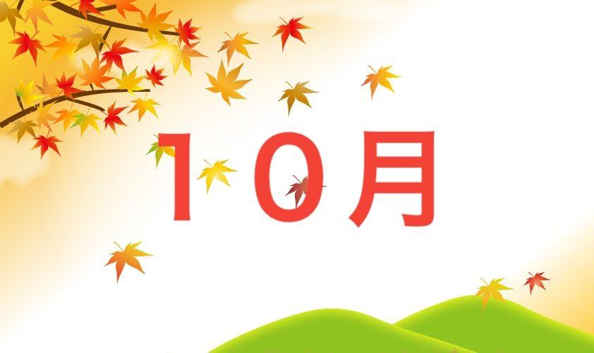 ●10/26(土) SBS Radio*East ゲスト出演