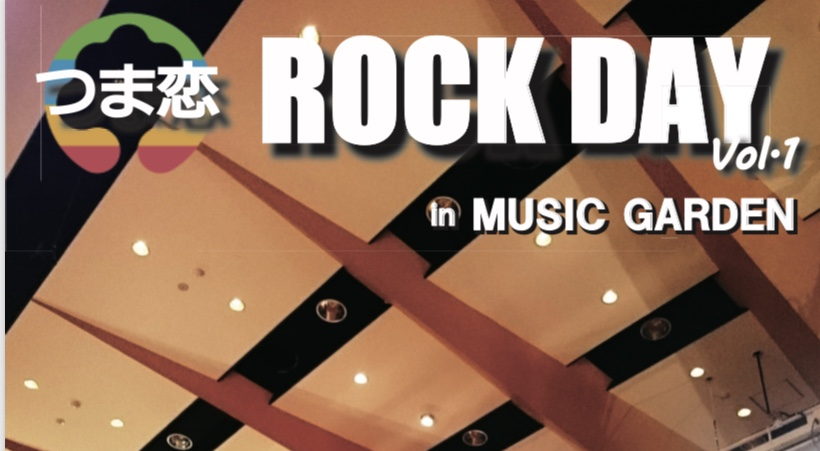 ●9/14(土) つま恋 ROCK DAY vo.1 in MUSIC GARDEN