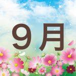 ●9/20(金) Sunny アイらんど Friday~復活Special~