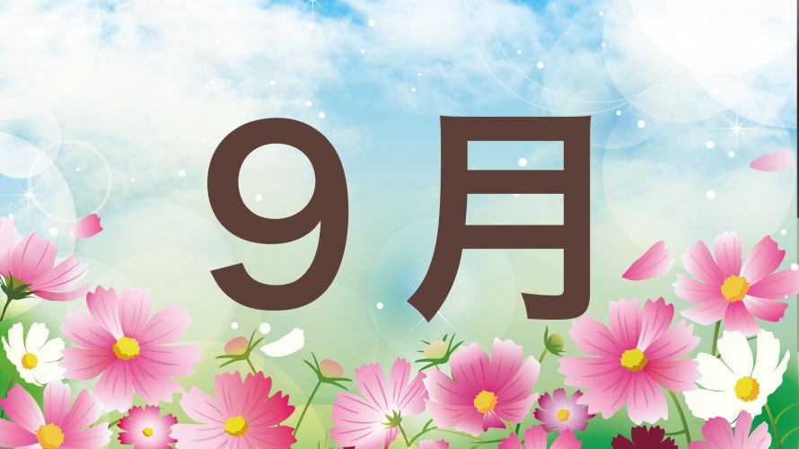 ●9/15(日) 掛川アイらんど