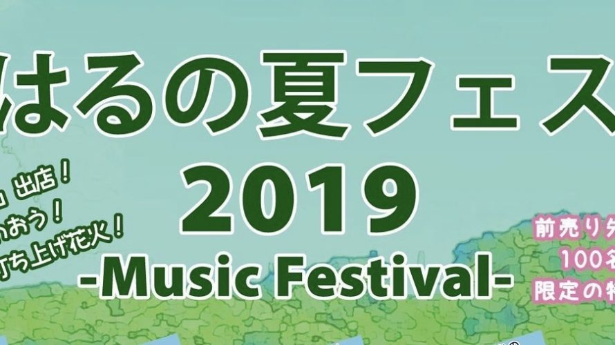 ●8/24(土) はるの夏フェス 2019 -Music Festival-