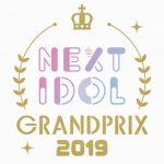 ●10/14(月祝) NEXT IDOL GRANDPRIX 2019 supported by Beauty Park 決勝ライブ
