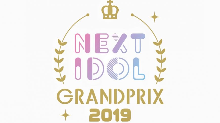 ●10/14(月祝) NEXT IDOL GRANDPRIX 2019 supported by Beauty Park 決勝ライブ