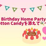 ●10/20(日) 3939 Birthday Home Party2019 〜 Cotton Candyを添えて🍭〜