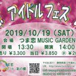 ●10/19(土) つま恋アイドルフェス2019