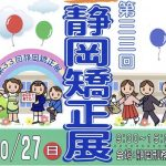 ●10/27(日) 第33回 静岡矯正展