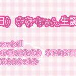 ●9/13(日) さなちゃん生誕祭