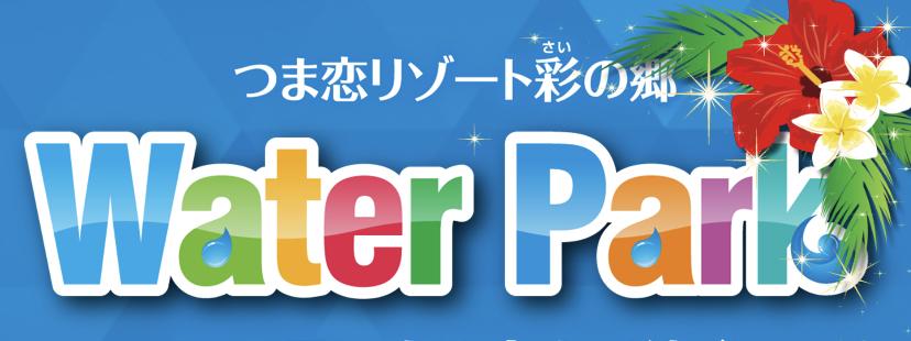 ●8/16(日) つま恋ウォーターパーク 野外ライブ