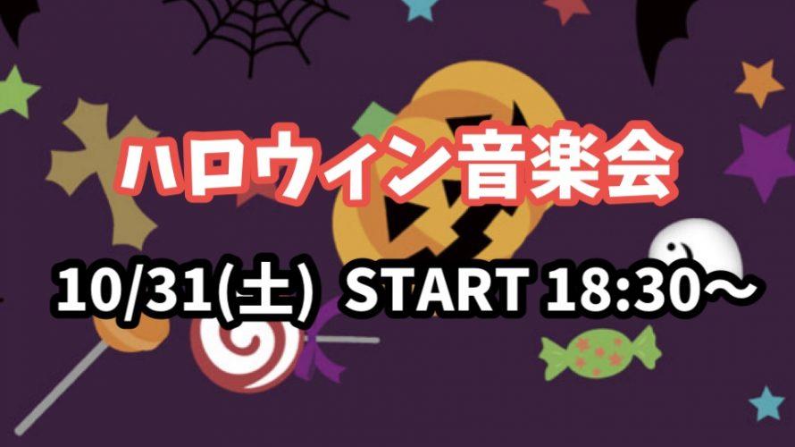 ●10/31(土) つま恋 ハロウィン音楽会