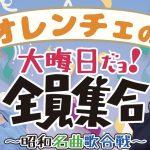 ●12/31(木)『 大晦日だョ!全員集合』 ~昭和名曲歌合戦~