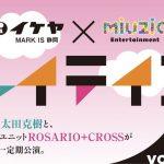 ●12/13(日) アルイテイコウvol.62 静岡IDOL Special!!
