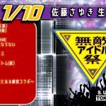 ●1/10(日) 無敵アイドル祭  vol.47