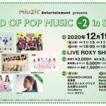 ●12/19(土) SOUND OF POP MUSIC vol.2 in Shizuoka」《昼》《夜》
