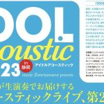 ●4/24(土) IDOL Acoustic vol.23 in 静岡