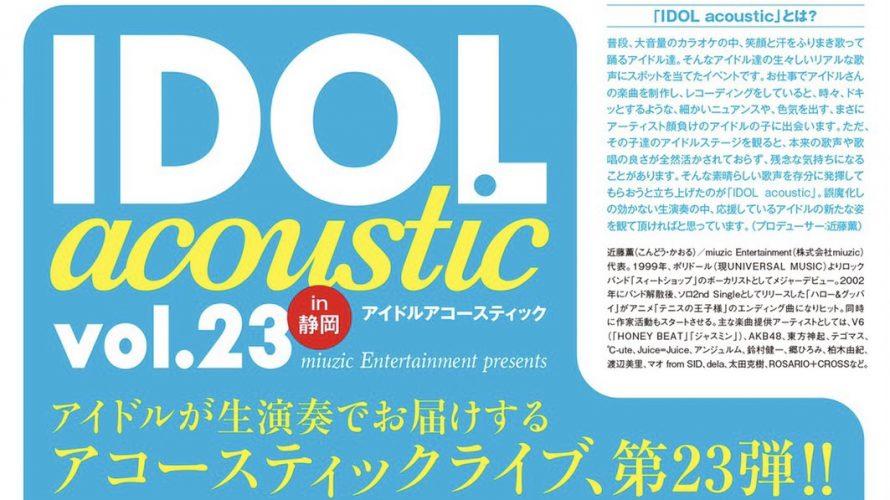 ●4/24(土) IDOL Acoustic vol.23 in 静岡