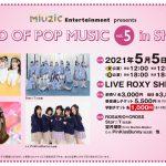●5/5(水祝) 「SOUND OF POP MUSIC vol.5 in Shizuoka」