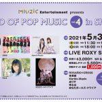 ●5/3(月祝)「SOUND OF POP MUSIC vol.4 in Shizuoka」