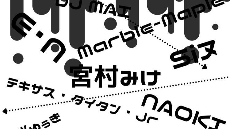 ●5/9(日) 『Step Forward 番外編』 〜Beast Got Festival continue〜